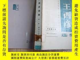 二手書博民逛書店罕見王西彥選集·第一卷·中短篇小說(1985年第一版第一次印刷,