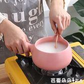 小奶鍋 小奶鍋陶瓷迷你家用不黏鍋煮粥泡面熱牛奶嬰兒寶寶輔食單柄燉砂鍋『快速出貨』YTL
