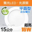 【有燈氏】舞光 16W LED 平面 平...