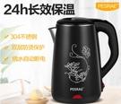 (977)-【現貨】半球型保溫電熱水壺家用一體開水壺電茶壺燒水壺小型煮水壺自動