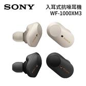 【24期0利率】SONY 索尼 入耳式降噪藍芽抗噪耳機 WF-1000XM3