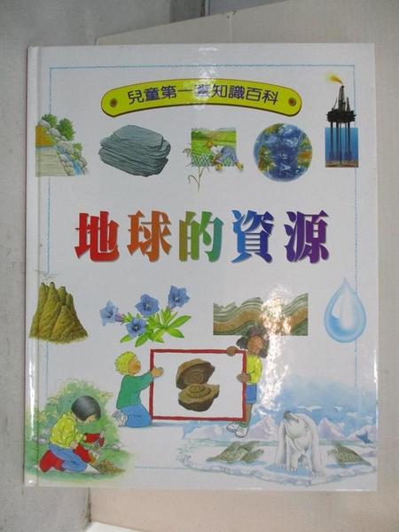 【書寶二手書T1/少年童書_D5D】地球的資源_葛拉漢(Sue Grabham)原著; 訾如,顏綺霞中文編輯