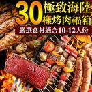 【中秋烤肉】極致海陸烤肉福箱30樣組(共36件食材/適合10-12人)