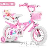 兒童自行車女單車女童小男孩公主款女孩腳踏車1-2-3-4-5-6歲7CY『小淇嚴選』