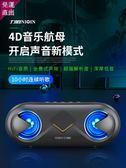藍牙音響 力勤無線藍牙音箱大音量家用手機超重低音炮3D環繞小型便攜式戶外音響