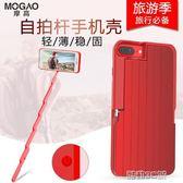 自拍桿 蘋果自拍桿手機殼iphoneX抖音oppor11藍芽6s拍照8plus手機7p自拍 酷動3C