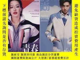 二手書博民逛書店時尚伊人雜誌2020年8月罕見吳亦凡 舒淇 2本Y419775