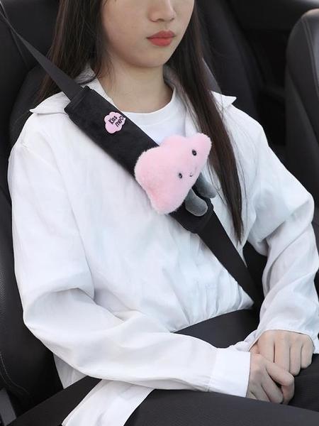 汽車護肩 汽車用品安全帶套可愛云朵保險護肩套加長車內飾裝飾品套裝女【快速出貨八折搶購】