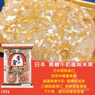 (即期商品-效期10/10) 日本黑糖牛奶風味米果/包