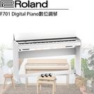 【非凡樂器】Roland F701 數位鋼琴 / 白色 / 公司貨保固
