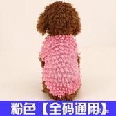 大尺碼春夏新款寵物魔法衫小狗狗寵物衣服兩腳款夏裝背心小型犬通用透氣 GW441【科炫3c】