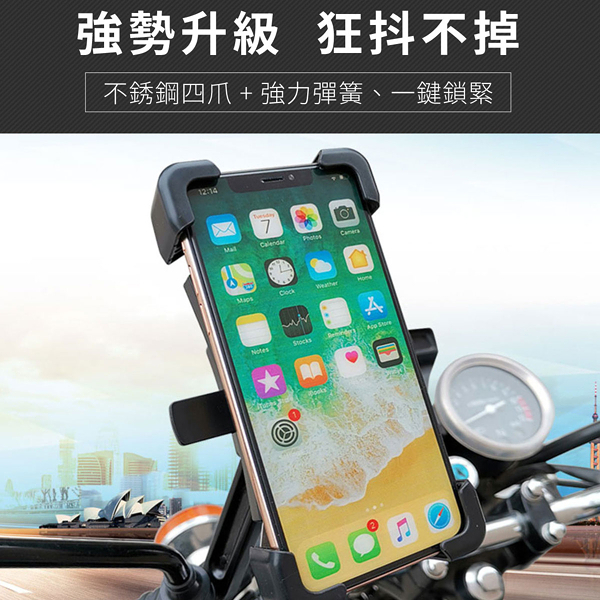 SuperB 四角快速鎖定機車用手機架 機車手機架 機車車架 手機支架 手機架 機車導航架 四爪
