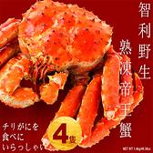 4隻|就很肥!皇帝蟹老闆【Snow Land】智利野生極品熟凍帝王蟹 1.4-1.5公斤/隻