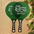 豪漢板羽球拍 板羽拍三毛球拍1付送10球塑料原木板毽球拍