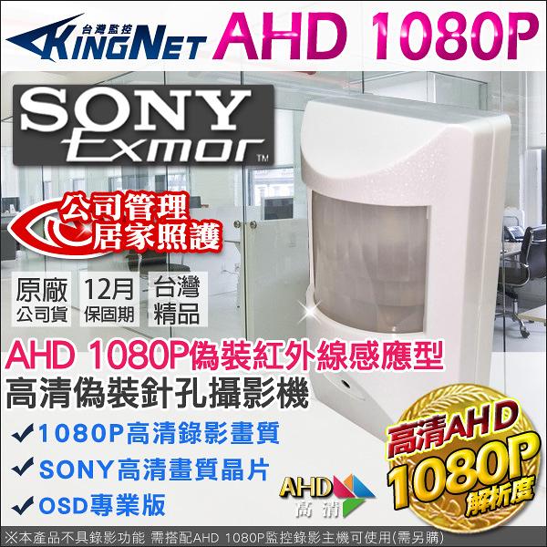 監視器 AHD 1080P 偽裝防盜感測器型 攝像頭 高清類比 微型攝影機 SONY晶片 監視設備 台灣安防