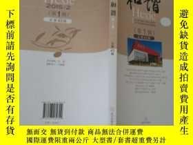 二手書博民逛書店罕見和諧2015.2Y254691 政協武漢市委員會辦公廳 武漢