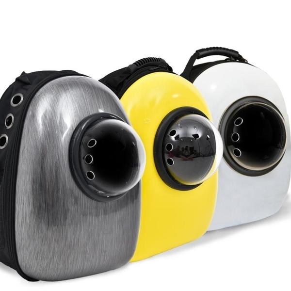 貓包寵物外出包便攜包雙肩狗狗背包太空包貓咪背包太空艙4區免運【免運】