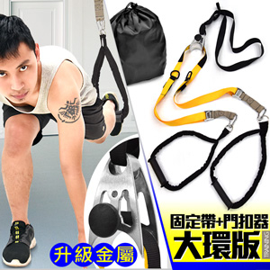 大環版懸掛式訓練帶.懸吊訓練繩懸掛系統阻力繩阻力帶阻力器.拉力繩拉力帶拉力器瑜珈伸展帶TRX-1