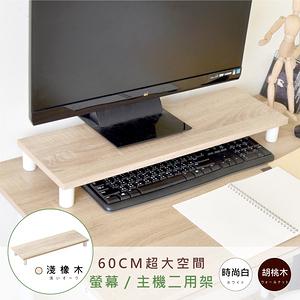 【Hopma】加寬桌上螢幕架淺橡木