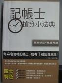 【書寶二手書T3/進修考試_LAO】記帳士搶分小法典_2014年_原價390