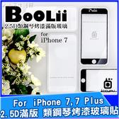 滿版-2.5D iccupy 黑占 iPhone 7 Plus 類鋼琴烤漆玻璃貼 玻璃膜 保護貼 保護膜
