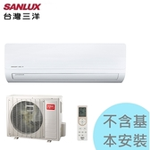 【三洋空調】7-9坪 5.0KW 定頻一對一冷專冷氣《SAC/E-50S1》全機3年保固