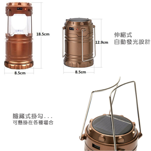 太陽能多用途伸縮式露營燈(AW-85)