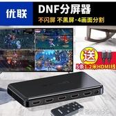 分屏器四進一出畫面分割器dnf搬磚4口電腦顯示器hdmi切換器分配器【快速出貨】