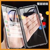 雙面萬磁王三星 Note9手機殼 Note8保護殼 A72018  A9 2018 磁吸式金屬防刮殼手機殼保護殼全包邊防護