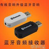 藍芽適配器USB藍芽音頻接收器車載藍芽音頻適配器功放藍芽棒有線音響箱轉換 嬡孕哺