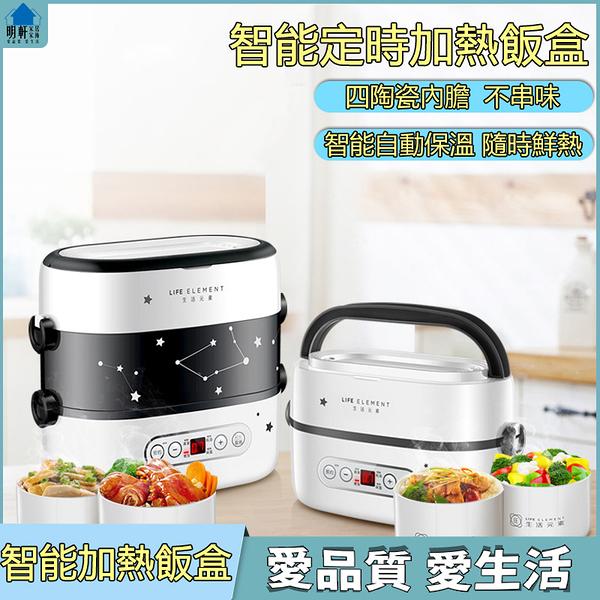 智能預約定時電熱飯盒 雙層四陶瓷保鮮內膽煮飯熱菜飯盒智能自動保溫便攜飯盒