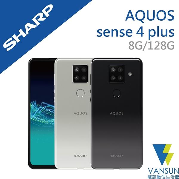 【贈傳輸線+自拍棒+立架】SHARP 夏普 AQUOS sense 4 plus 8/128G 6.7吋智慧型手機【葳訊數位生活館】