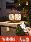 太陽能燈 太陽能庭院柱頭燈花園別墅大門燈戶外圍墻燈門柱燈防水墻頭柱子燈 LX 【99免運】