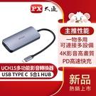 大通 Type-C HUB筆電擴展用 usb分線器 UCH15 五合1多功能集線器 4K影音傳輸轉接 HDMI/TYPE C/USB 3.0