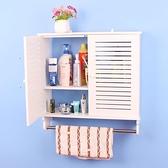 壁櫃 防水浴室吊柜衛生間儲物柜免打孔收納簡約現代PVC環保經濟型壁柜