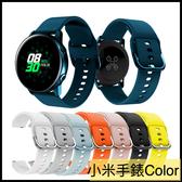 【萌萌噠】小米手錶 Color 專用錶帶 純色反扣款 智能手環替換錶帶 輕薄 彩扣 矽膠腕帶 錶帶