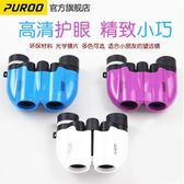 高清護眼 PUROO/普徠兒童望遠鏡雙筒小學生男孩女孩玩具用望眼鏡  居家物語