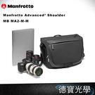 Manfrotto Advanced² Shoulder MB MA2-M-M 正成總代理公司貨 相機包 首選攝影包