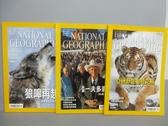【書寶二手書T7/雜誌期刊_QFN】國家地理雜誌_109~111期間_共3本合售_狼嗥再起等