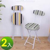 【頂堅】沙發椅座-高背折疊椅/休閒椅/野餐椅/露營椅-二色可選-2入組綠色條紋