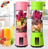 榨汁機 小型便攜式學生全自動多功能充電式家用水果迷你電動炸果汁