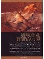 二手書博民逛書店 《發現生命真實的力量》 R2Y ISBN:9573041901│劉怡汝