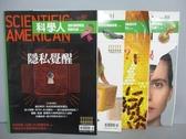 【書寶二手書T4/雜誌期刊_PBG】科學人_80~88期間_共4本合售_隱私覺醒等