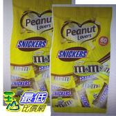 [COSCO代購] 促銷至10月21日 W110455 M&Ms  士力架花生巧克力綜合包1077.6公克(2入裝)