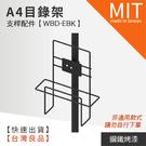 【A4目錄架 – 支桿配件 WBD-EBK】廣告 海報 文宣 指引 指示 海報架 廣告牌 廣告架 文宣 展示板