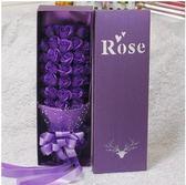 情人節33朵玫瑰香皂花束肥皂花禮盒送男女友生日禮物創意禮品閨蜜(33朵紫色)