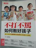 【書寶二手書T5/親子_XEW】不打不罵,如何教好孩子_成墨初