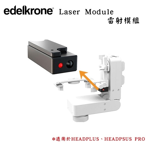 【EC數位】Edelkrone Laser Module HeadPLUS 系列專用雷射模組 專業電影拍攝