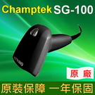 CHAMPTEK SG-100  手握式中距離光罩條碼掃描器 可讀手機螢幕