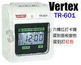 Vertex 世尚 TR-601 TR601 微電腦打卡鐘 [附卡架+考勤卡] 六欄位 雙色列印 螢幕背光變色